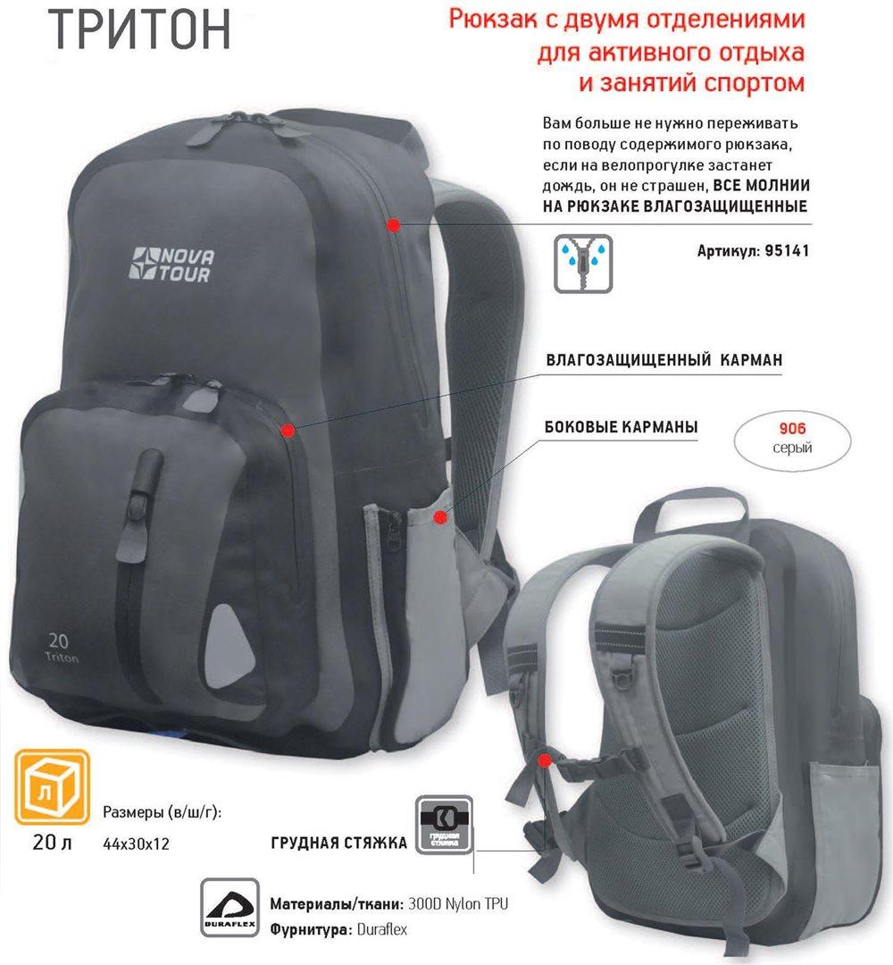 Рюкзак гидра 85 nova tour отзывы молодёжные рюкзаки спб
